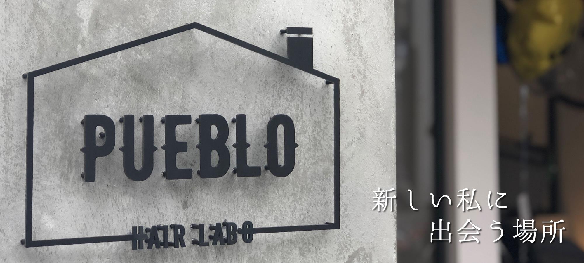 堺市北区JR堺市駅徒歩3分の美容室「PUEBLO HAIR LABO」 | ヘアカラー・縮毛矯正はおまかせください。