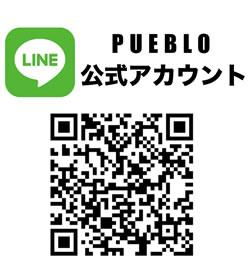 PUEBLO LINE 公式アカウント